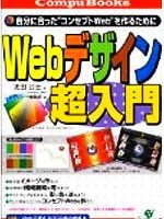Webデザイン超入門表紙画像