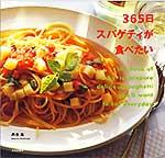 365日スパゲティが食べたい表紙画像