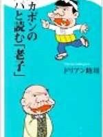 バカボンのパパと読む「老子」表紙画像