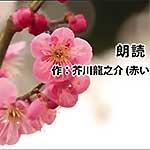 朗読「杜子春」